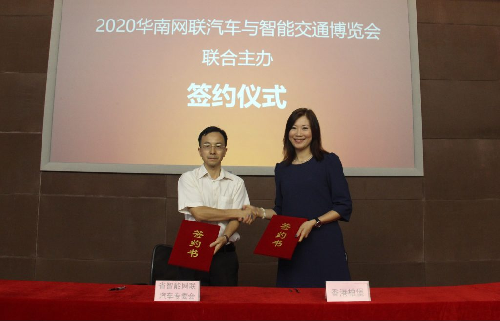 2020 South China Connected Auto & Smart Transport Expo Strategic Partner Agreement Signing between Guangdong CAST Committee and Baobab Tree Event
