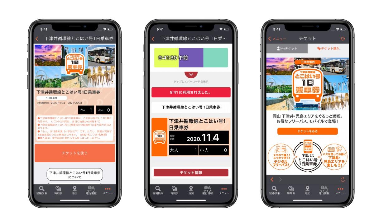 Masabi and Jorudan expand MasS with Mobile Ticketing in Okayama Prefecture
